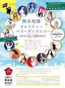 show20161130kumamoto-thumb-450x606