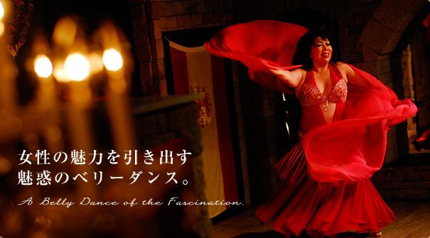 女性の魅力を引き出す魅惑のベリーダンス。